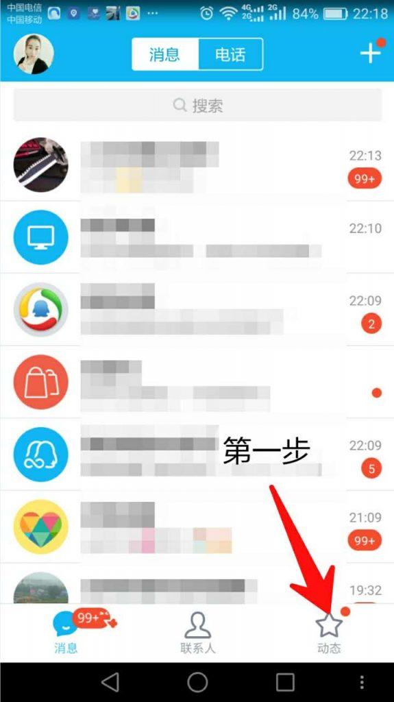 """流量专题【7】利用手机QQ""""语音聊天""""批量获取流量!看图"""