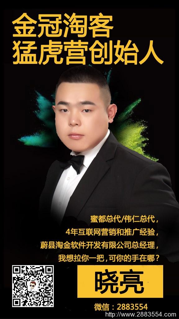欢迎您关注晓亮!猛虎营创始人,蜜都&伟仁品牌执行CEO