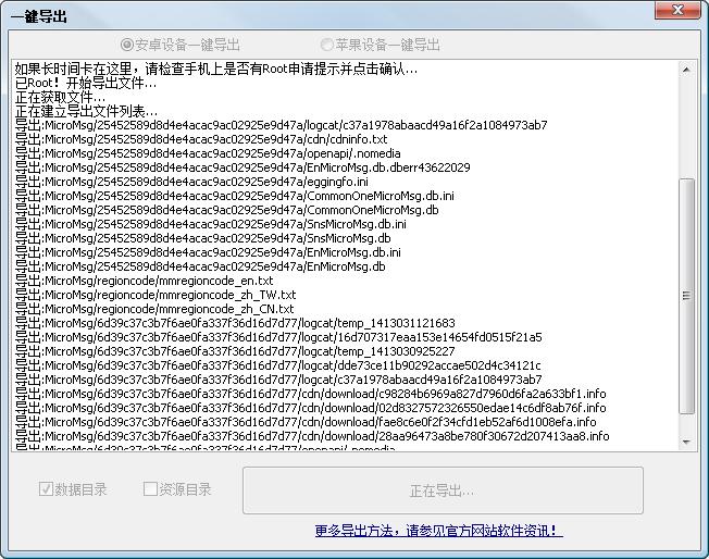 Fenlog手机数据备份恢复助手(这个是付费软件 30/150 元两档)