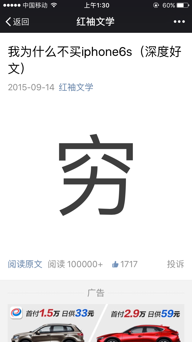 微信公众号10万+的阅读文章其实充满套路