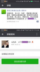 流量专题【4】微平台(微哥微姐)发征婚交友便民信息背后的秘密