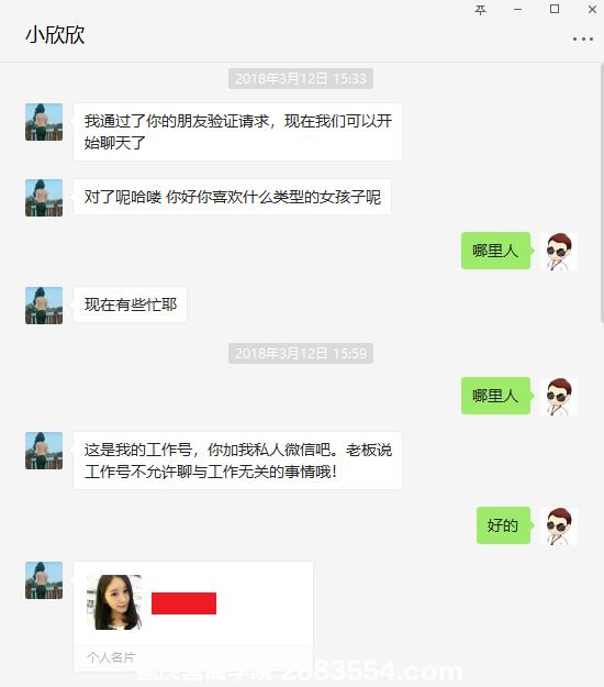 微平台(微哥微姐)发征婚交友便民信息背后的秘密