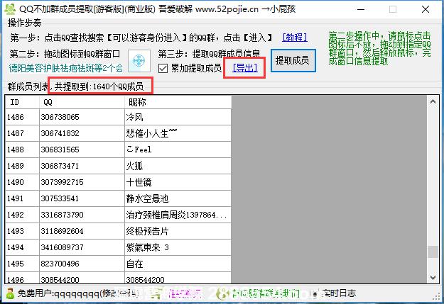 流量专题【3】QQ不加群情况下,如何提取群成员?